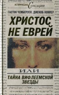 Христос не еврей, или Тайна Вифлеемской звезды