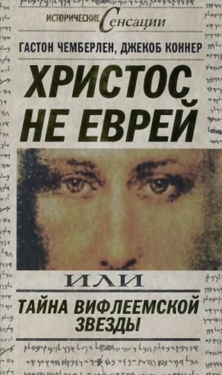 Христос не еврей, или Тайна Вифлиемской звезды (сборник)