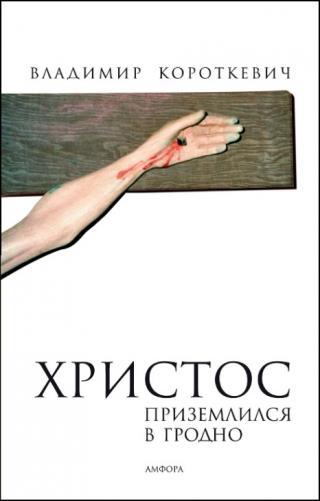 Христос приземлился в Гродно (Евангелие от Иуды)