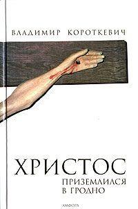 Христос приземлился в Гродно. Евангелие от Иуды