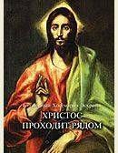 Христос Проходит Рядом