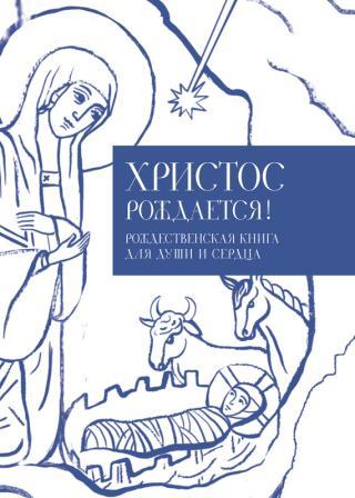 Христос рождается! Рождественская книга для души и сердца