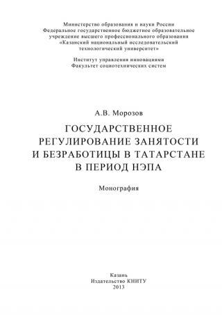 Христос. Том VIII. Новый взгляд на историю Русского государства