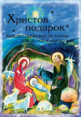 Христов подарок. Рождественские истории для детей и взрослых