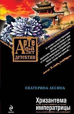 Хризантема императрицы