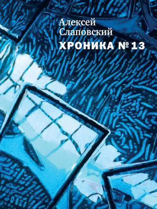 Хроника № 13 [сборник]