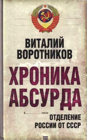 Хроника абсурда- отделение России от СССР