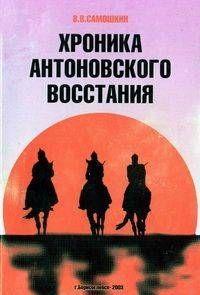 Хроника Антоновского восстания