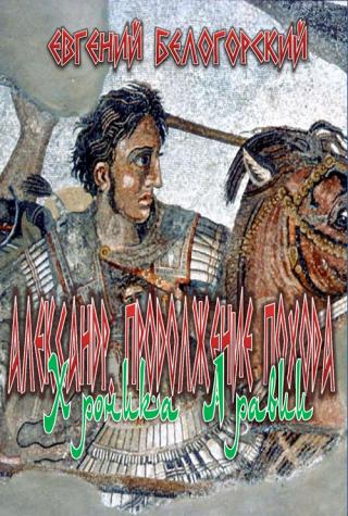 Хроника Аравии