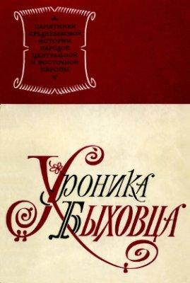 Хроника Быховца