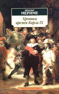 Хроника царствования Карла IX [с иллюстрациями]