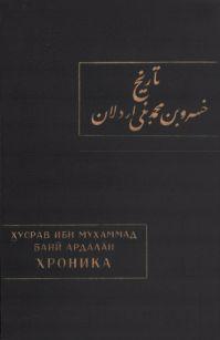 ХРОНИКА (История курдского княжеского дома дома Бани Ардалан)