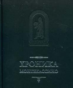 Хроника Монтекассини. В 4 книгах