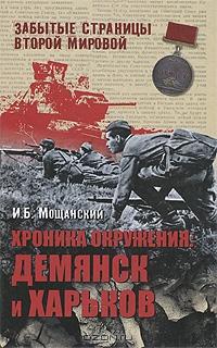Хроника окружения. Демянск и Харьков
