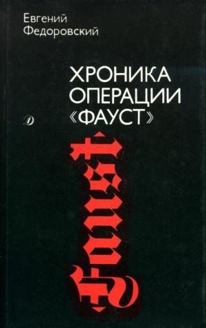 Хроника операции «Фауст»