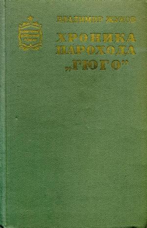 Хроника парохода «Гюго»