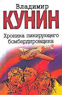 Хроника Пикирующего Бомбардировщика