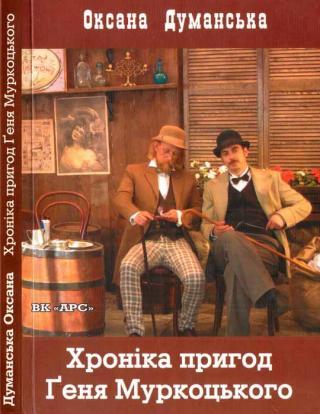 Хроніка пригод Ґеня Муркоцького. Книга 1