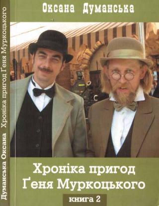 Хроніка пригод Ґеня Муркоцького.  Книга 2