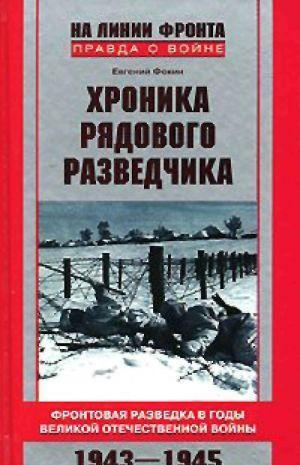 Хроника рядового разведчика. Фронтовая разведка в годы Великой Отечественной войны. 1943–1945 гг.