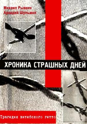 Хроника страшных дней. Трагедия Витебского гетто