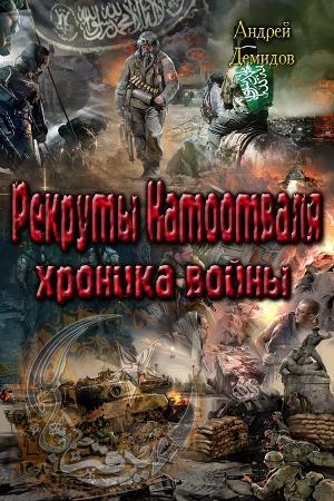 Хроника войны (СИ)