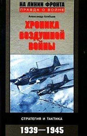 Хроника воздушной войны: Стратегия и тактика. 1939–1945