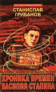 Хроника времен Василия Сталина
