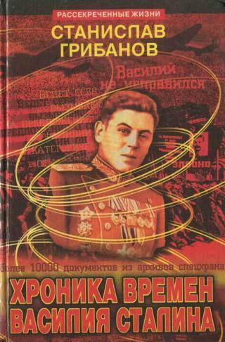Хроника времён Василия Сталина