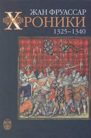 Хроники 1325 – 1340