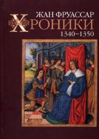 Хроники 1340–1350