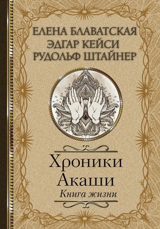 Хроники Акаши. Книга жизни [litres с оптимизированной обложкой]