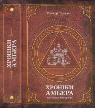 Хроніки Амбера : у 2 томах. — Т. 1 : П'ятикнижжя Корвіна