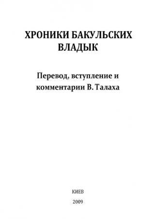 Хроники Бакульских владык