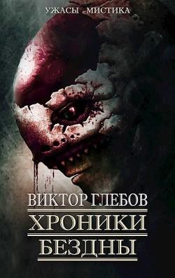 Хроники бездны 2 (сборник) (СИ)