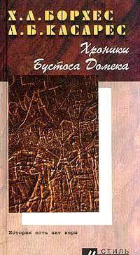 Хроники Бустоса Домека