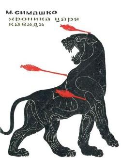 Хроники царя Кавада
