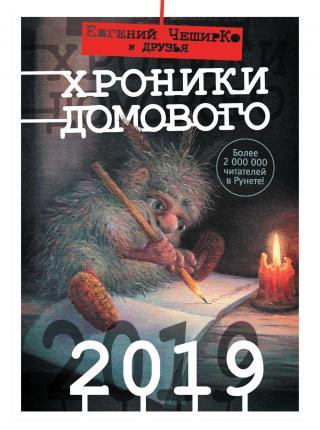 Хроники Домового. 2019 [litres, сборник]