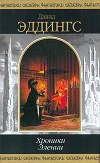 Хроники Элении (сборник)