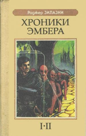 Хроники Эмбера I-II