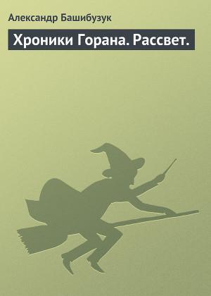 Александр башибузук страна арманьяк корсар скачать