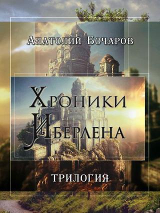 Хроники Иберлена (Трилогия)