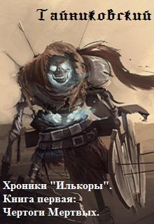 """Хроники """"Илькоры"""": Чертоги Мертвых"""