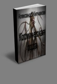 Хроники инквизитора Стерна. Книга 2. Космическая орда