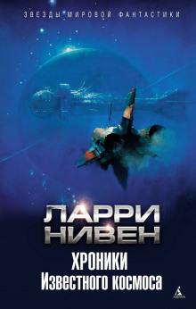 Хроники Известного космоса (сборник)