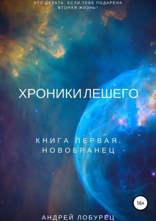Хроники Лешего. Книга первая. Новобранец [publisher: SelfPub.ru]