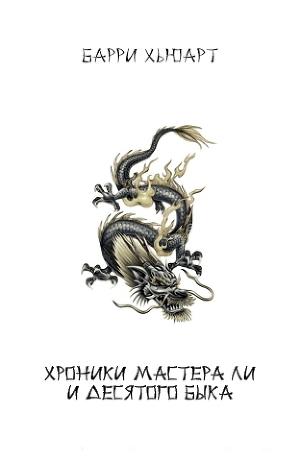 Хроники Мастера Ли и Десятого Быка. Трилогия (ЛП)