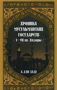 Хроники мусульманских государств I-VII вв. Хиджры