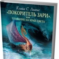 Хроники Нарнии: Покоритель зари или Плавание на край света