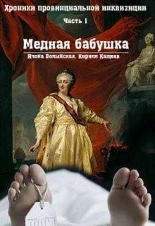 Хроники провинциальной инквизиции. Медная бабушка (СИ)